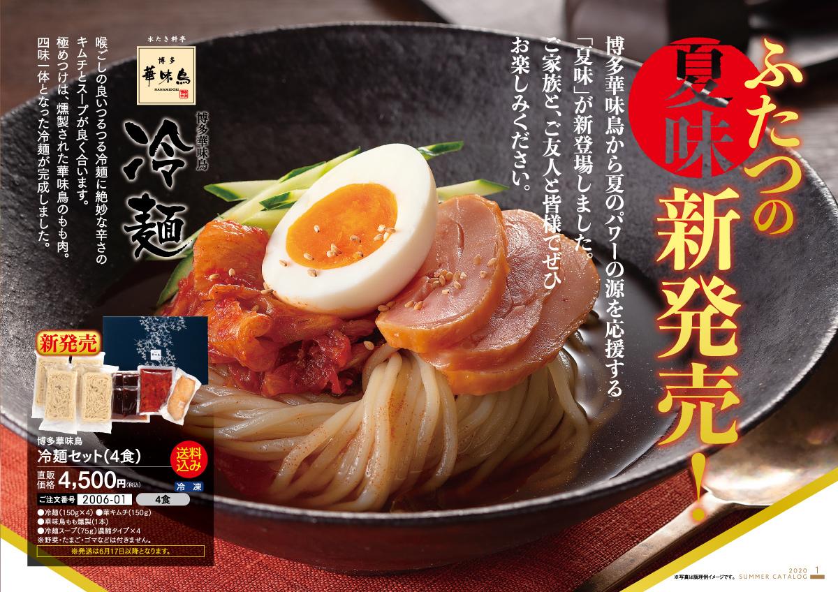 夏味新発売!冷麺/博多華味鳥からなつのパワーの源を応援!喉ごしの良いつるつる冷麺に絶妙な辛さのキムチスープが良く合います。