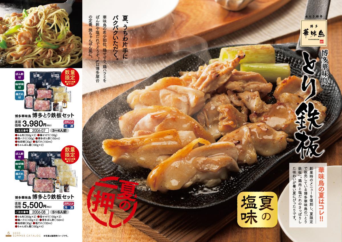 夏の塩味・博多華味鳥 とり鉄板/華味鳥の希少部位、鶏せせり、鶏ハラミをポン酢や塩だれでどうぞ。〆は博多屋台の定番、ちゃんぽん風に。